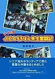 タイの国 JICAそろばん先生奮闘記