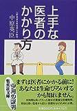 上手な医者のかかり方 (集英社文庫)
