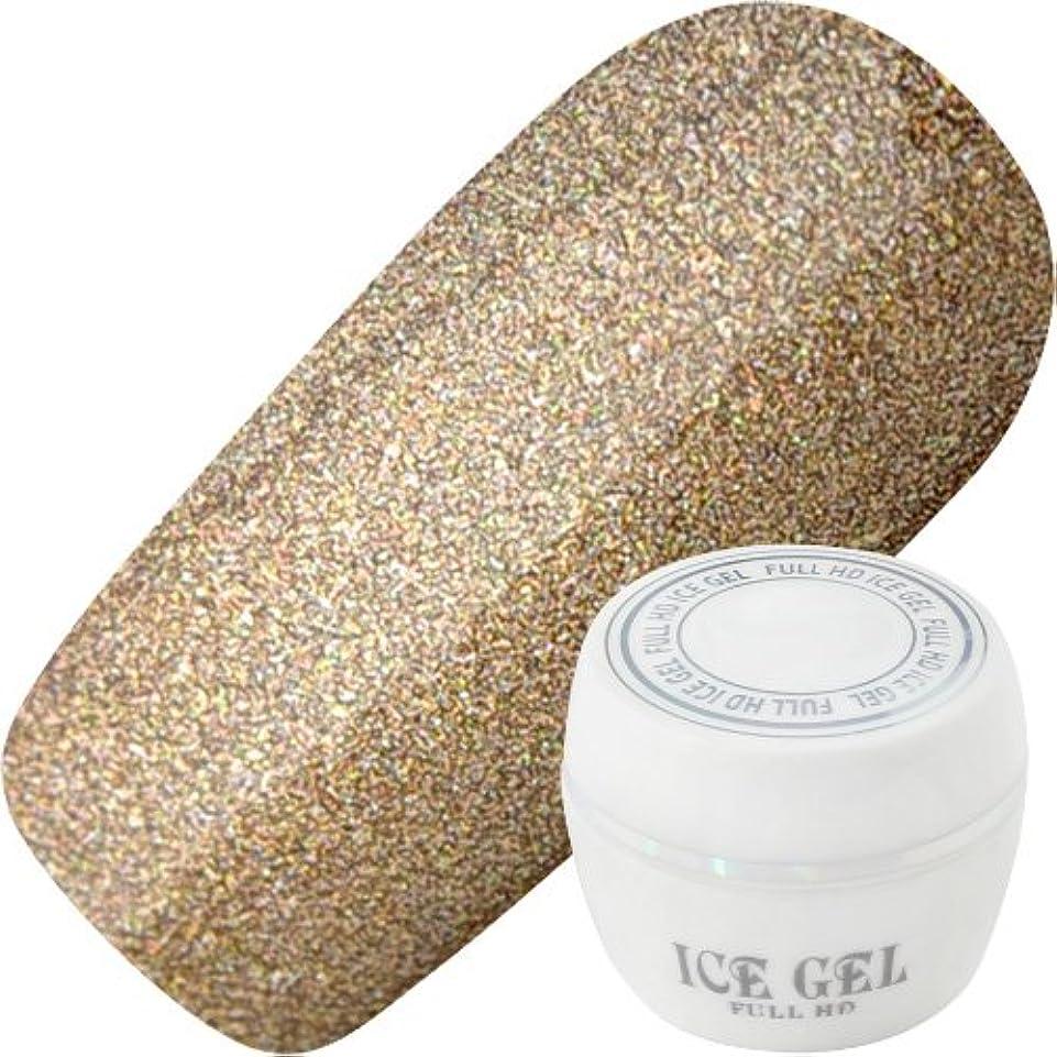 拡声器未払い尾ICE GEL(アイスジェル) カラージェル3g MM093