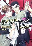 うそつきと恋と銃弾 (f‐ラピス文庫)