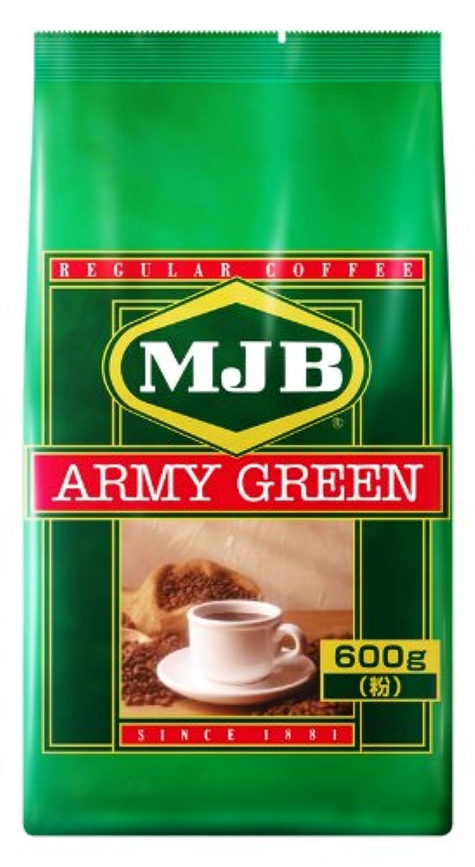 MJB アーミーグリーン 600g 粉