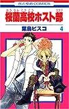桜蘭高校ホスト部(クラブ) (4) (花とゆめCOMICS (2659))