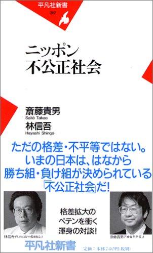 ニッポン不公正社会 (平凡社新書)の詳細を見る