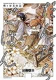 だんだらごはん 分冊版(22) (ARIAコミックス)