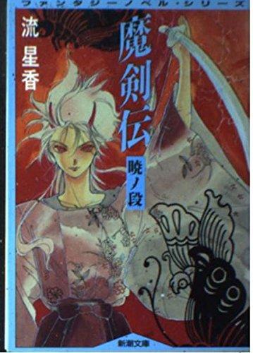 魔剣伝〈暁ノ段〉 (新潮文庫―ファンタジーノベル・シリーズ)の詳細を見る