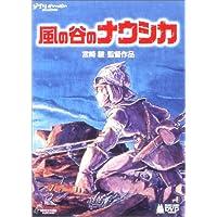 風の谷のナウシカ DVD コレクターズBOX
