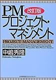 PMプロジェクト・マネジメント