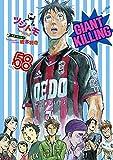 GIANT KILLING(58) (モーニングコミックス)