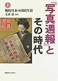 「『写真週報』とその時代(上):戦時日本の国民生活」販売ページヘ