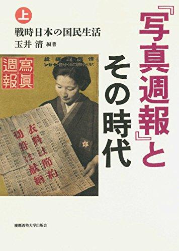『写真週報』とその時代(上):戦時日本の国民生活の詳細を見る