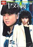 大映テレビ ドラマシリーズ ヤヌスの鏡 DVD-BOX 前編