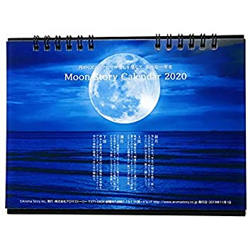 ムーンストーリー 2020 卓上 カレンダー 【月の満ち欠け 新月・満月のメッセージ 惑星の逆行 ボイドタイム 12ヵ月の香り 】