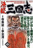 決定版三国志 9(政略結婚編) (MFコミックス)