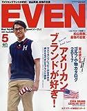 ニューバランス ゴルフ EVEN(イーブン) 2017年 05 月号 [雑誌]