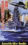 """極闘!!航空護衛艦""""ほうしょう""""〈2〉 (広済堂ブルーブックス)"""