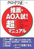 推薦・AO入試!超マニュアル (Challenge & success)