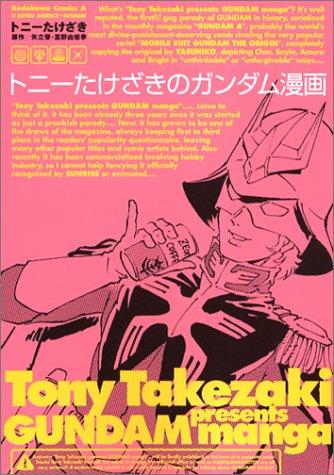 トニーたけざきのガンダム漫画 (角川コミックス・エース)の詳細を見る
