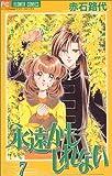 永遠かもしれない (7) (少コミCheese!フラワーコミックス)