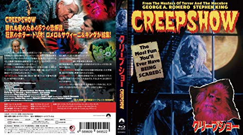 クリープショー [Blu-ray]