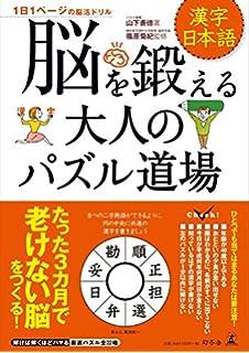 大人の脳トレ本 (みんなの育脳シ...