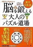脳を鍛える大人のパズル道場 漢字・日本語