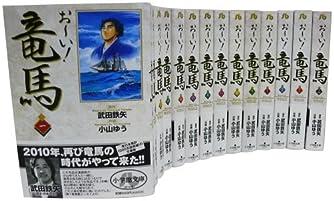 お~い! 竜馬 文庫版 コミック 全14巻セット (小学館文庫)