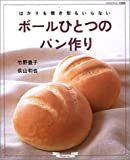 ボールひとつのパン作り―はかりも焼き型もいらない (マイライフシリーズ特集版)