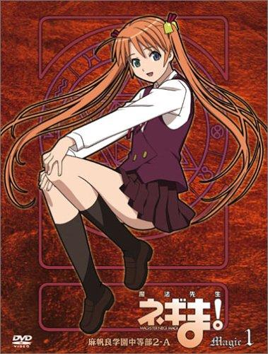 魔法先生ネギま ! 麻帆良学園中等部2-A Magic 1 (初回限定版) [DVD]