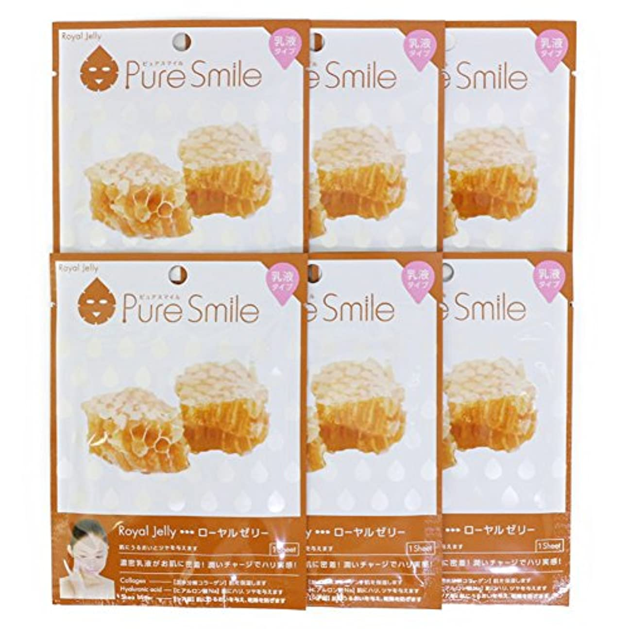マラソン辞任休みPure Smile ピュアスマイル 乳液エッセンスマスク ローヤルゼリー 6枚セット