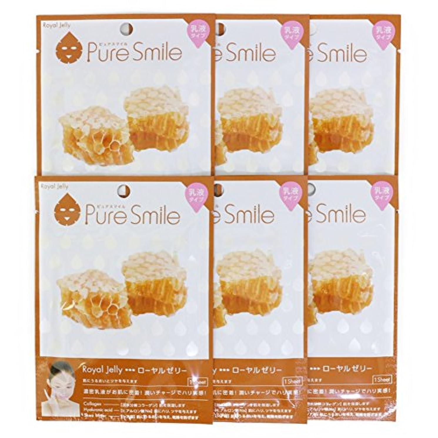中世の平野識別Pure Smile ピュアスマイル 乳液エッセンスマスク ローヤルゼリー 6枚セット