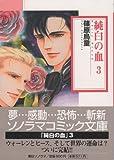 純白の血 (3) (ソノラマコミック文庫)