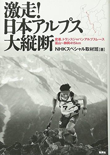 激走! 日本アルプス大縦断 密着、トランスジャパンアルプスレース富山~静岡415㎞の詳細を見る