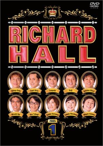 リチャードホール 1 [DVD]