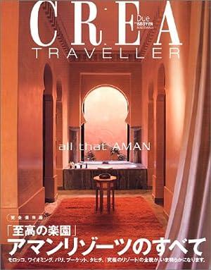 Crea due traveller―「至高の楽園」アマンリゾーツのすべて (クレアドゥエ クレアトラベラー)