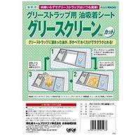 【ケース販売】業務用 グリースクリーンカット品 50㎝×50㎝ 5枚入×12袋