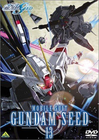 機動戦士ガンダムSEED 13<最終巻> [DVD]の詳細を見る