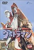 DVD ウルトラマン VOL.4