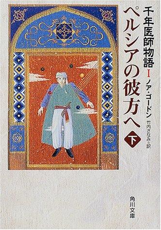 ペルシアの彼方へ〈下〉―千年医師物語1 (角川文庫)の詳細を見る
