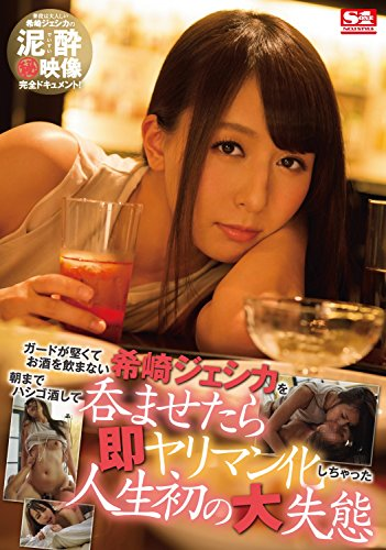 ガードが堅くてお酒を飲まない希崎ジェシカを朝までハシゴ酒して呑ませたら即ヤリマン化しちゃった人生初の大失態(生写真3枚セット)(数量限定)(S1) [DVD]