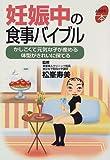 妊娠中の食事バイブル―かしこくて元気な子が産める 体型がきれいに保てる (よくわかる本)