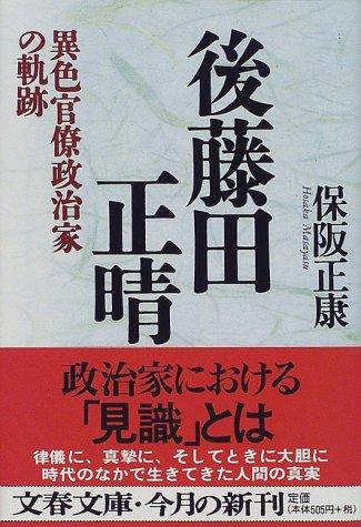 後藤田正晴―異色官僚政治家の軌跡