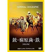 ナショナル ジオグラフィック 銃・病原菌・鉄[軽装版] [DVD]