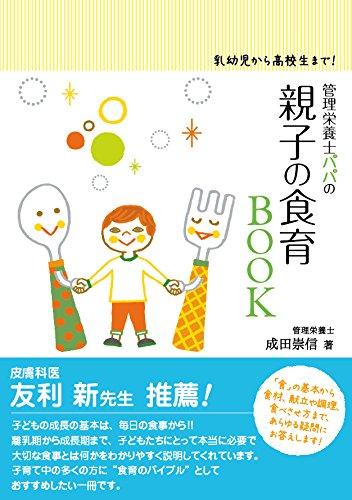 乳幼児から高校生まで! 管理栄養士パパの 親子の食育BOOK (専門医ママの本・番外編)の詳細を見る