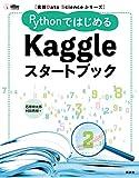 実践Data Scienceシリーズ PythonではじめるKaggleスタートブック (KS情報科学専門書)