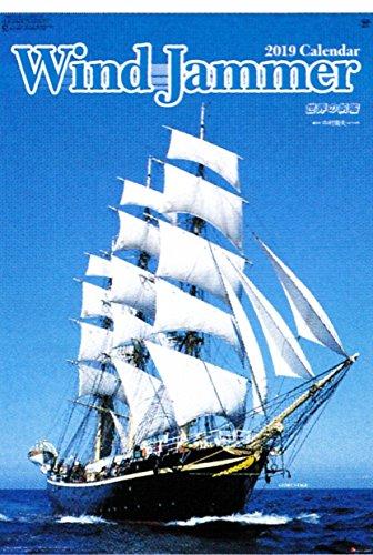 (フィルム)世界の帆船 2019年カレンダー