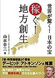 「世界が驚く! 日本の宝 稼ぐ! 地方創生」販売ページヘ