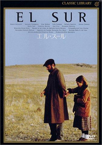エル・スール [DVD]