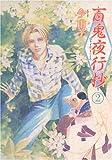 百鬼夜行抄 (2) (眠れぬ夜の奇妙な話コミックス)