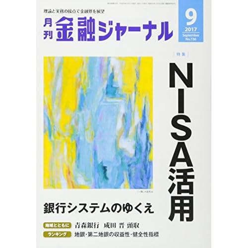 金融ジャーナル 2017年 09 月号 [雑誌]