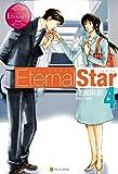 Eternal Star4 (エタニティブックス)